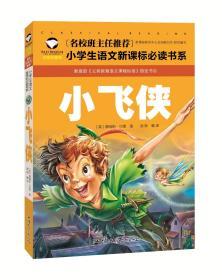 名校班主任推荐·小学生语文新课标阅读书系:小飞侠(彩图注音版)