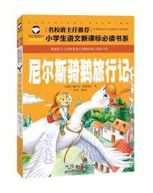 名校班主任推荐·小学生语文新课标阅读书系:尼尔斯骑鹅旅行记(彩图注音版)