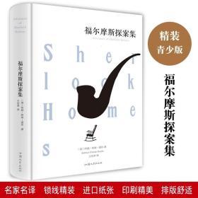 畅销·文学经典:福尔摩斯探案集(精装)