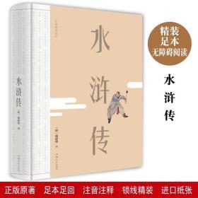 畅销·文学名著:无障碍阅读版-水浒传(精装)