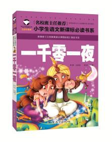 名校班主任推荐·小学生语文新课标阅读书系:一千零一夜(彩图注音版)