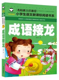 名校班主任推荐·小学生语文新课标阅读书系:成语接龙(彩图注音版)