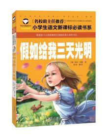 名校班主任推荐·小学生语文新课标阅读书系:假如给我三天光明(彩图注音版)