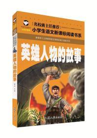 名校班主任推荐·小学生语文新课标阅读书系:英雄人物的故事(彩图注音版)