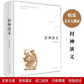 畅销·文学名著:封神演义(精装)