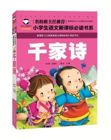 名校班主任推荐·小学生语文新课标阅读书系:千家诗(彩图注音版)