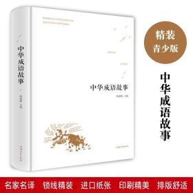 畅销·传统文化:中华成语故事(精装)