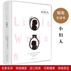 畅销·文学名著:小妇人(精装全译本)