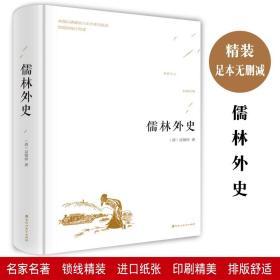畅销·文学名著:儒林外史(精装)