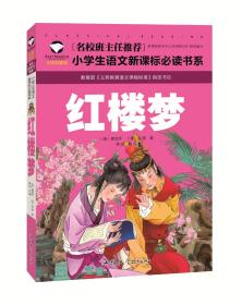 名校班主任推荐·小学生语文新课标阅读书系:红楼梦(彩图注音版)