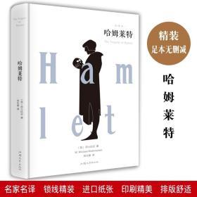 畅销·文学名著:哈姆莱特(精装全译本)