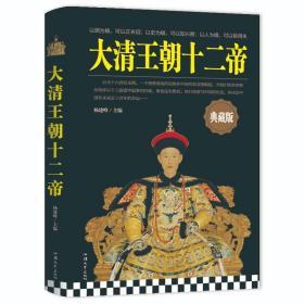 畅销·人物传记:大清王朝十二帝(精装典藏版)