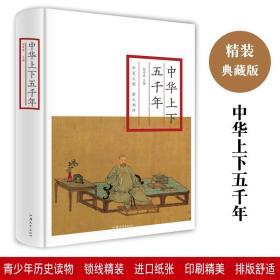 历史·普及读物:中华上下五千年(精装)