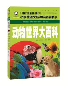 名校班主任推荐·小学生语文新课标阅读书系:动物世界大百科(彩图注音版)