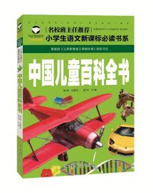 名校班主任推荐·小学生语文新课标阅读书系:中国儿童百科全书(彩图注音版)