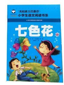 名校班主任推荐·小学生语文新课标阅读书系:七色花(彩图注音版)