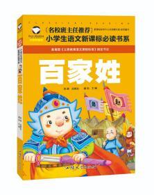名校班主任推荐·小学生语文新课标阅读书系:百家姓(彩图注音版)