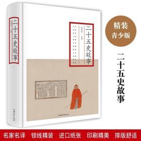 畅销·文学名著:二十五史故事(精装)