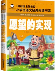 名校班主任推荐·小学生语文新课标阅读书系:愿望的实现(彩图注音版)