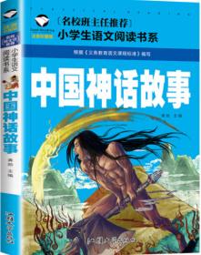 名校班主任推荐·小学生语文新课标阅读书系:中国神话故事(彩图注音版)