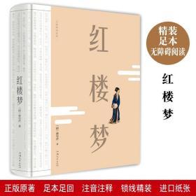 畅销·文学名著:无障碍阅读版-红楼梦(精装)