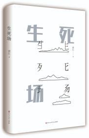 畅销·文学名著:生死场(精装)