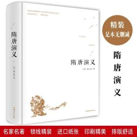 畅销·文学名著:隋唐演义(精装)