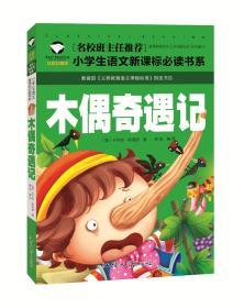 名校班主任推荐·小学生语文新课标阅读书系:木偶奇遇记(彩图注音版)