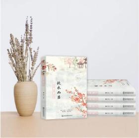 中国当代散文集:枕水而居·不如自在过生活