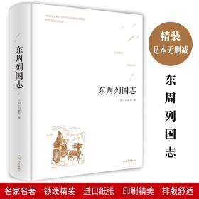畅销·文学名著:东周列国志(精装)