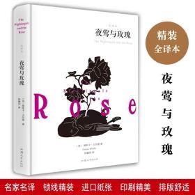 畅销·文学名著:夜莺与玫瑰(精装全译本)