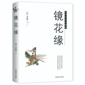 畅销·古典小说:镜花缘(精装足本定本无删减)