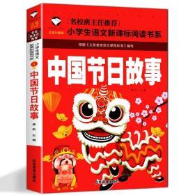 名校班主任推荐·小学生语文新课标阅读书系:中国节日故事(彩图注音版)