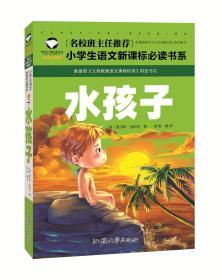 名校班主任推荐·小学生语文新课标阅读书系:水孩子(彩图注音版)