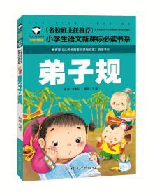 名校班主任推荐·小学生语文新课标阅读书系:弟子规(彩图注音版)