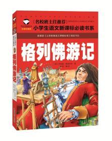 名校班主任推荐·小学生语文新课标阅读书系:格列佛游记(彩图注音版)