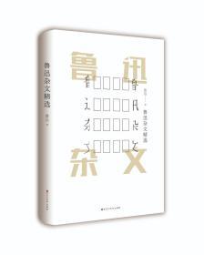 畅销·文学名著:鲁迅经典文集(精装)