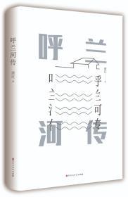 畅销·文学名著:呼兰河传(精装)