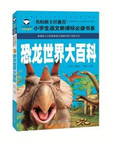 名校班主任推荐·小学生语文新课标阅读书系:恐龙世界大百科(彩图注音版)
