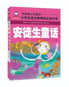 名校班主任推荐·小学生语文新课标阅读书系:安徒生童话(彩图注音版)