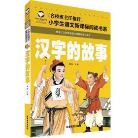 名校班主任推荐·小学生语文新课标阅读书系:汉字的故事(彩图注音版)