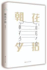 畅销·文学名著:朝花夕拾(精装)