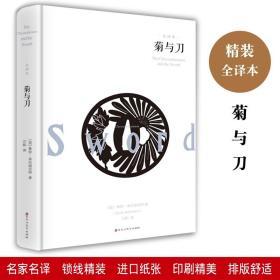 畅销·文学名著:菊与刀(精装全译本)