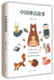 畅销·文学传统文化:中国神话故事(精装)