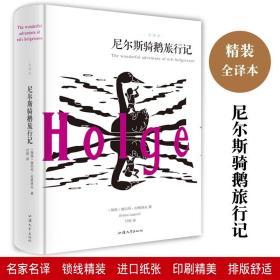 畅销·文学名著:尼尔斯骑鹅旅行记(精装全译本)