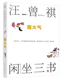 (中国当代小说集)汪曾祺闲坐三书:烟火气