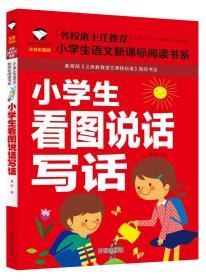 名校班主任推荐·小学生语文新课标阅读书系:看图说话写话(彩图注音版)