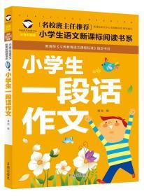 名校班主任推荐·小学生语文新课标阅读书系:小学生一段话作文(彩图注音版)