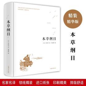 畅销·医学典籍:本草纲目(精装)汉方菁华  本草巨典