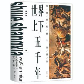 有趣有料历史书:世界上下五千年(精装)